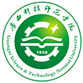 GuangxiScience&TechnologyNormalUniversity